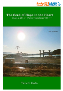 seedofhope_v4amazon